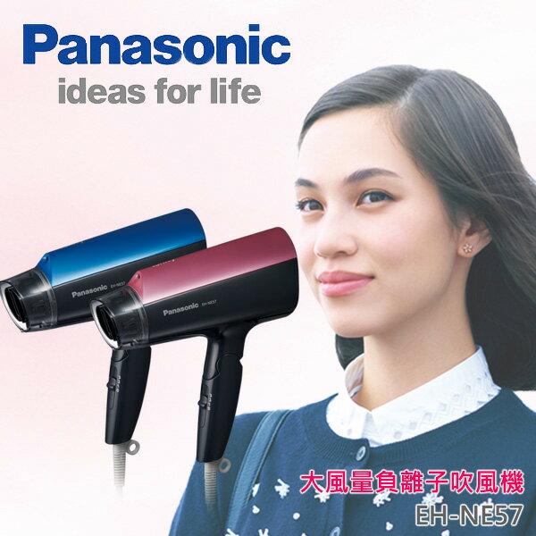 Panasonic 國際牌  負離子大風量吹風機 EH-NE57 ★加碼兩年保固
