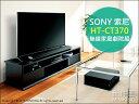 【配件王】日本代購 附中說 SONY HT-CT370 無線環繞家庭劇院組 音響 藍光劇院 NFC/HDMI 金賞