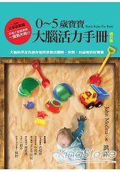 0~5歲寶寶大腦活力手冊(增訂版):大腦科學家告訴你如何教養出聰明、快樂、有品德的好寶寶