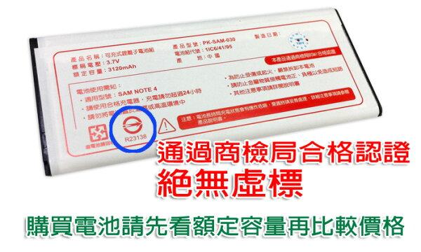 BSMI 鋰電池 MIUI Xiaomi 紅米 NOTE 電池 額定 3100mAh BM42 電壓 3.8V 適用:紅米NOTE/TIS購物館