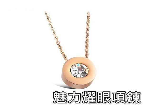 《316小舖》【F102】(316L鈦鋼項鍊-魅力耀眼項鍊-單件價 /水鑽項鍊/精鑽項鍊/女生項鍊/女性項鍊/女人項鍊/女款項鍊/時尚飾品)