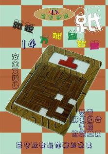桌上遊戲【紙製14方塊益智盤】5217SHOPPING