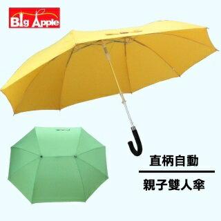 【 BigApple】自動雙人傘-7色 0