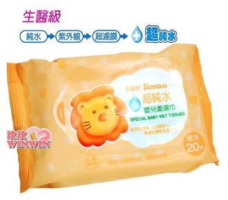 小獅王辛巴S.9920-1 濕紙巾隨身包20抽,生醫級超純水 ~小包輕巧,清爽潔膚無負擔