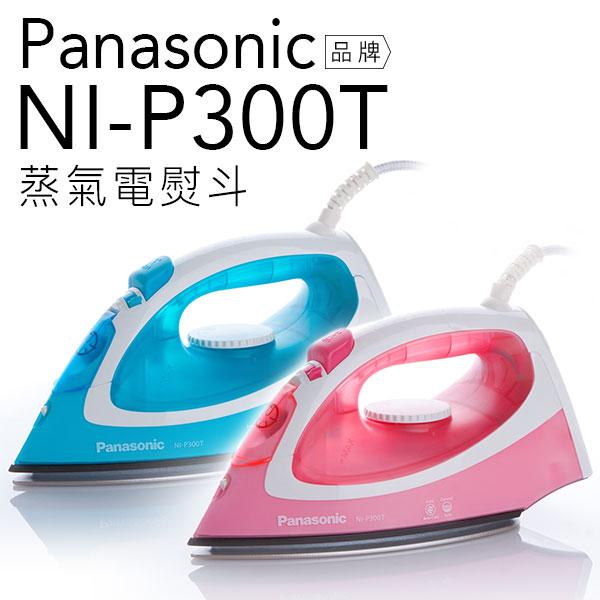 Panasonic 國際牌 NI-P300T U型蒸氣電熨斗 蒸氣自動清洗 襯衫 (藍/粉) 【公司貨】