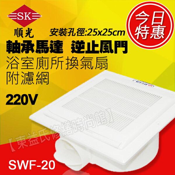 SWF-20 寧靜海 220V 順光 浴室用通風機 換氣機 附濾網【東益氏】售暖風乾燥機  風扇 吊扇 暖風機