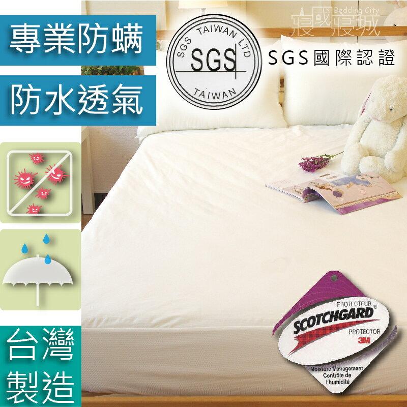 保潔墊/加大雙人「100%防水、防螨、抗菌、透氣」台灣製造 6x6.2尺床包式保潔墊 #寢國寢城 0