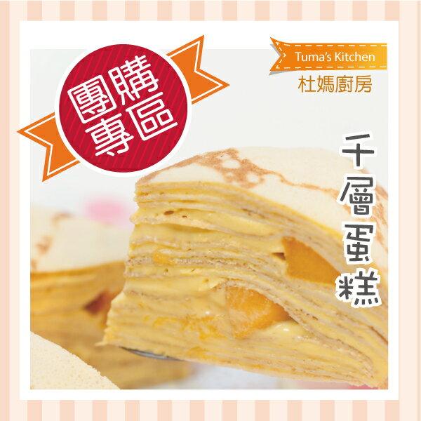 團購專區-千層蛋糕(免運) 買11盒送1盒  平均每盒542元