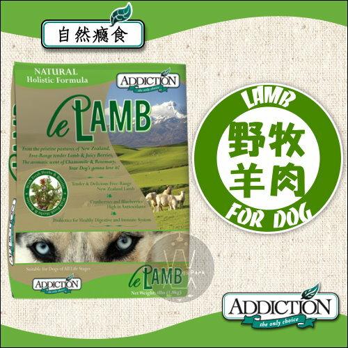 +貓狗樂園+ 紐西蘭ADDICTION自然癮食【無穀全犬。野牧羊肉。15kg】4930元 - 限時優惠好康折扣