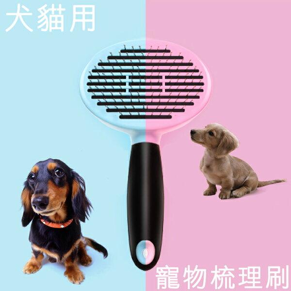 寵愛款 犬貓專用寵物梳子/貓咪/狗狗/除毛梳/自動退毛/寵物針梳/梳毛刷/美容梳/寵物毛髮整理/寵物用品