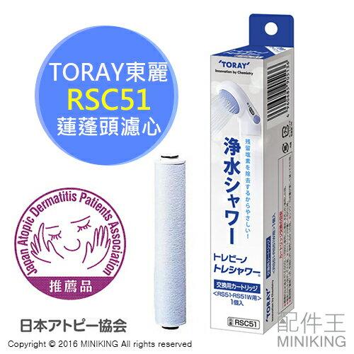 【配件王】日本代購 TORAY 東麗 RSC51 蓮蓬頭濾心 濾芯 耗材 過濾 除氯 適用 RS51 RS52