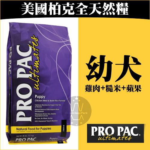 +貓狗樂園+ PRO PAC|美國柏克。天然幼犬。雞肉糙米蘋果。5磅|$560 - 限時優惠好康折扣