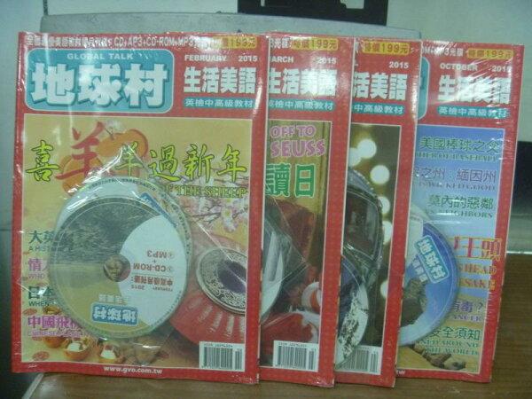 【書寶二手書T1╱語言學習_QMA】地球村生活美語_2015╱2~10月間_4本合售_喜羊羊過新年等_附光碟