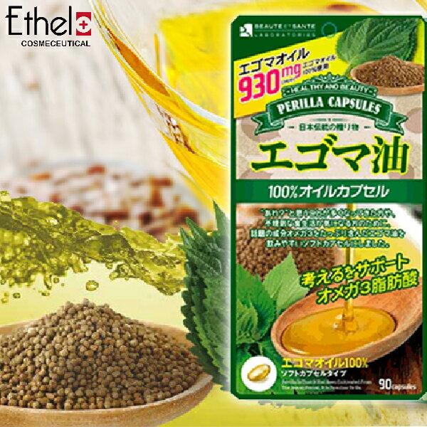 【日本Beaute Sante-lab生酵素230】紫蘇油膠囊(90粒) 0