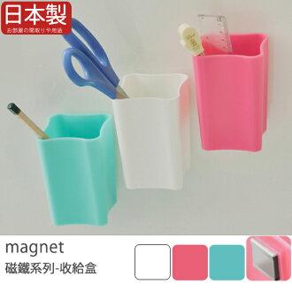 置物座 收納盒【T0064】磁鐵弧型方型收納盒(三色) 日本製 完美主義