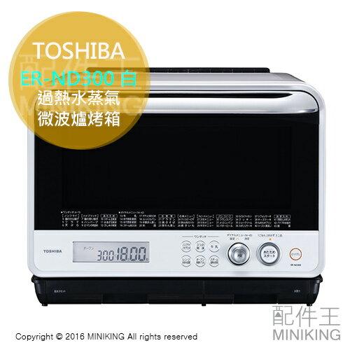 【配件王】日本代購 TOSHIBA 東芝 ER-ND300 白 微波爐 石窯 過熱水蒸氣烤箱 30L