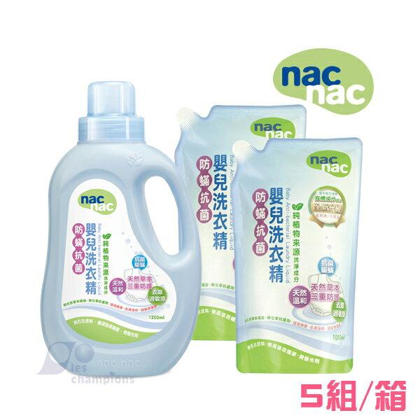 nac nac - 防蹣抗菌洗衣精 (1罐1200ml+2補充包1000ml) -5組/箱 0