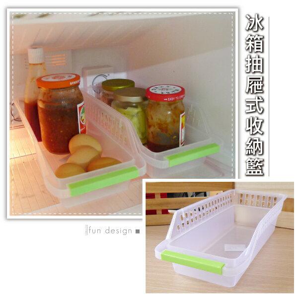 【aife life】冰箱抽屜式收納籃/日式冰箱收納盒/食品飲料抽屜式儲物盒/收納盒/整理籃/雞蛋盒