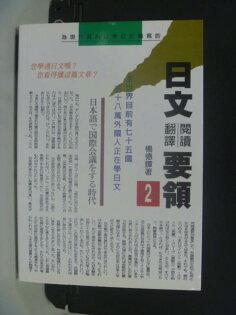 【書寶二手書T6/語言學習_KEZ】日文閱讀翻譯要領(2)_楊德輝