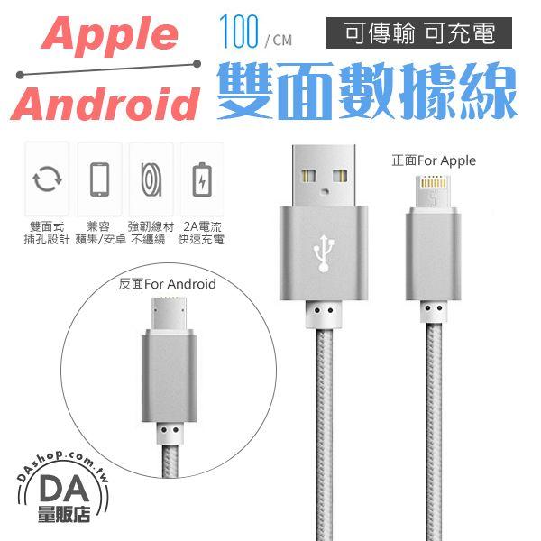 《DA量販店》HTC 三星 SONY 蘋果 iPhone 2合1 兩用 雙面 充電線 傳輸線 銀色(80-2714)