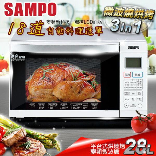 【聲寶SAMPO】天廚28公升平台式烘燒烤變頻微波爐/RE-B428PDM