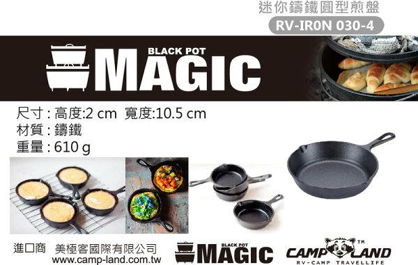 【露營趣】中和 MAGIC RV-IRON030-4 迷你鑄鐵圓型煎盤10.5cm 荷蘭鍋 玉子燒 居家裝飾禮品精品組