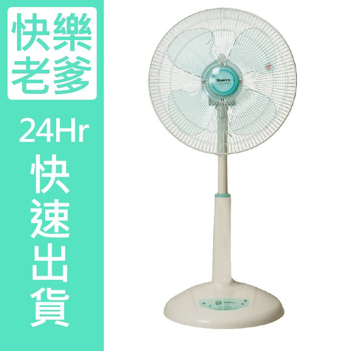【南亞牌】台灣製安靜18吋節能工業桌立扇/電風扇EF-1887