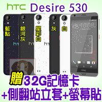 母親節禮物推薦HTC Desire 530 贈32G記憶卡+側翻站立套+螢幕貼 4G LTE 中階智慧型手機 免運費