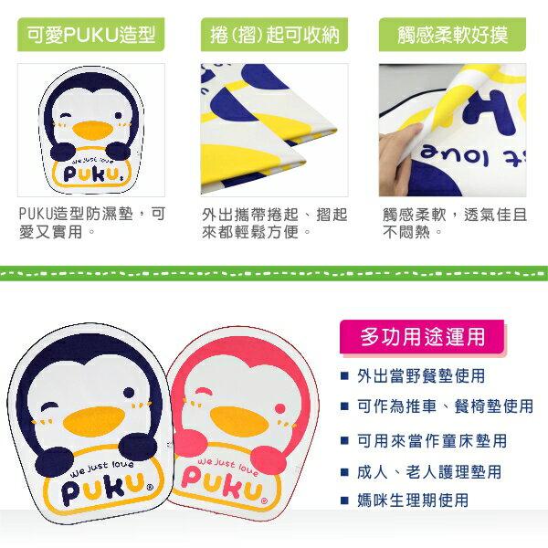 『121婦嬰用品館』PUKU 造型嬰幼兒防濕墊68×80cm - 粉 5