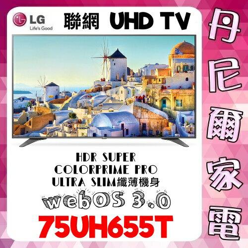 本月促銷1台全新【LG】75型UHD 4K智慧型聯網電視《75UH655T》送HDMI線