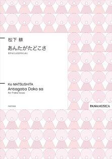 【女聲三部無伴奏合唱譜】松下耕:「あんたがたどこさ」MATSUSHITA, Ko : Antagata Doko sa for Treble Voices(SSA div.)
