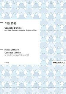 【男聲四部無伴奏合唱譜】千原英喜:「Cantate Domino」CHIHARA, Hideki : Cantate Domino for Male Chorus a cappella (Organ ad lib.) (TTBB)