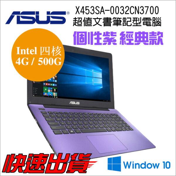 現折優惠13400!【ASUS 華碩】14吋個性紫4核心筆記型電腦超值文書機 含原廠滑鼠和筆電提包(500GB/4G/Win10)  X453SA-0032CN3700