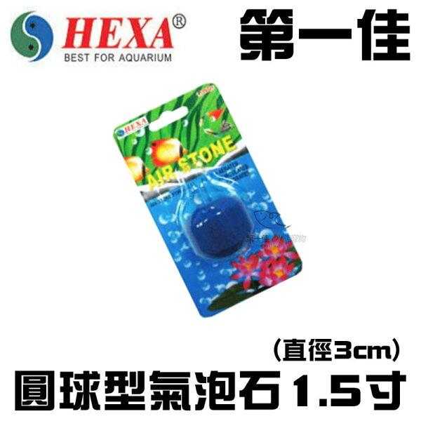 [第一佳水族寵物] 台灣HEXA海薩 圓球型氣泡石1.5寸(直徑3cm)KW314075