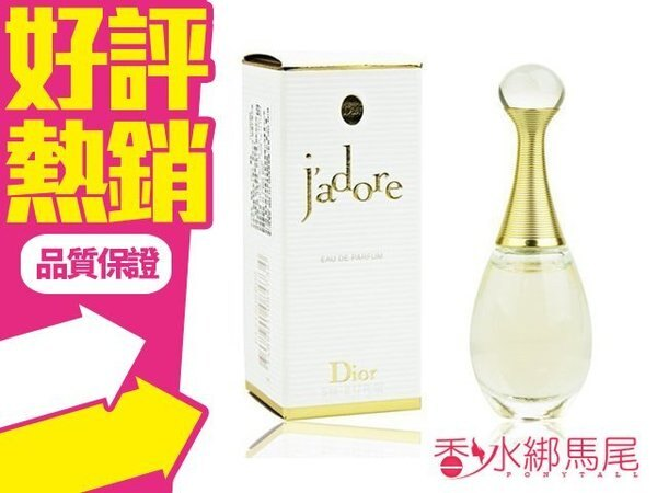 ◐香水綁馬尾◐Dior J'adore 迪奧 真我宣言 女性淡香精 香氛 原廠迷你小箱 5ML 沾式