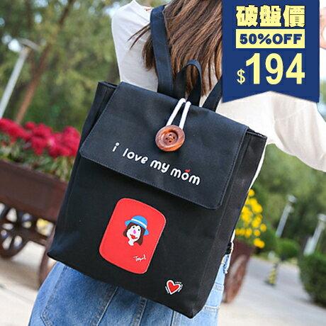 日韓i love my mom紐扣優質帆布後背包 手提包 三用包 包飾衣院 P1804 現貨+預購