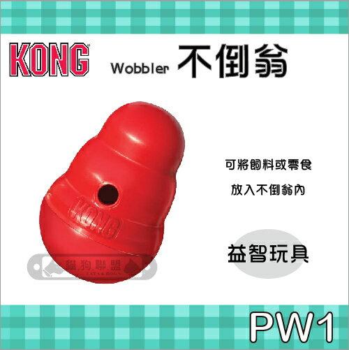 +貓狗樂園+ KONG【Wobbler。不倒翁。PW1】710元*益智、抗憂鬱玩具 - 限時優惠好康折扣