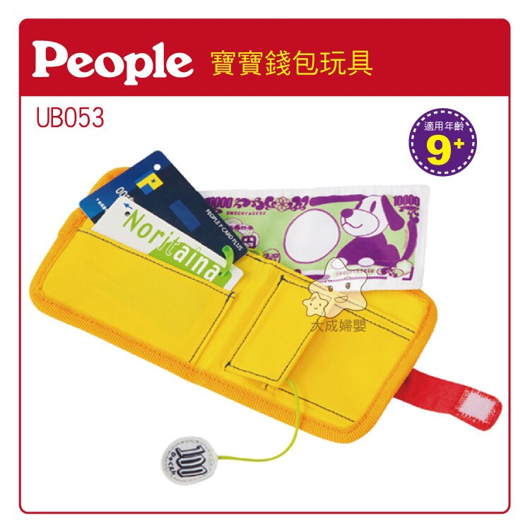 【大成婦嬰】日本People☆手指知育玩具系列-寶寶錢包玩具(短夾)UB053 0