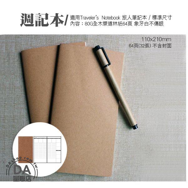 《DA量販店》週間手帳 適用於 Traveler's Notebook 旅人筆記本 標準尺寸(84-0007)