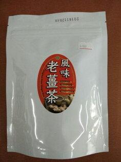 友田 風味老薑茶 2.8gx5入/包 原價$100 特價$95