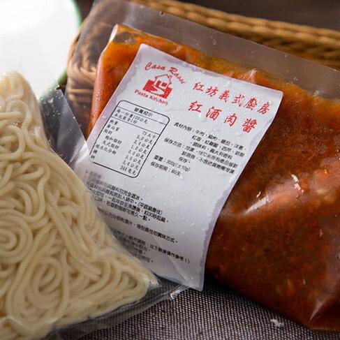 【紅坊義式廚房】紅酒肉醬義大利麵 / 料理包
