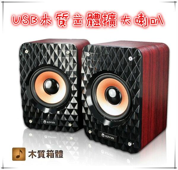 ❤含發票❤【KINYO USB木質立體擴大喇叭】❤喇叭/音響/手機/平板/電腦/筆電/音樂/影片/影音❤
