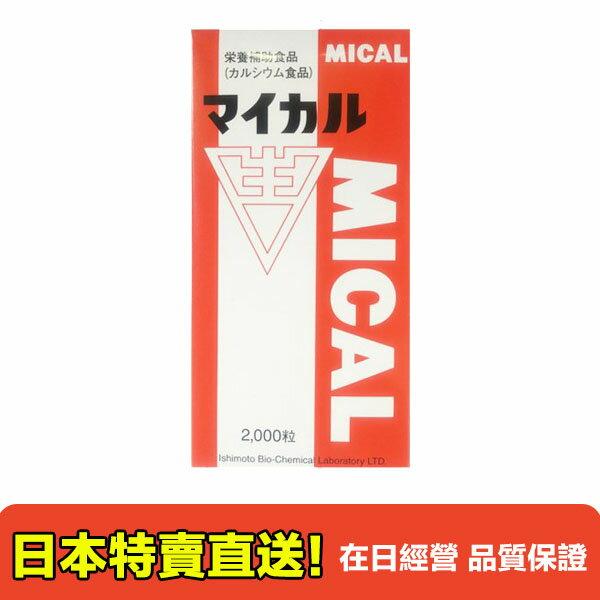 【海洋傳奇】 日本美鈣爾鈣片 MICAL 2000粒 /瓶【滿3000免運】