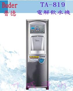 限時促銷【全省免費安裝】Buder(普德長江) TA819H電解飲水機(TA-809)贈送5000元7-11禮劵!!只到本月底唷~