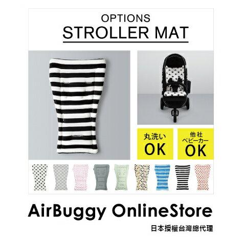 AirBuggy五點式嬰兒推車椅墊