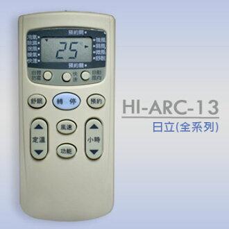【企鵝寶寶】HI-ARC-13(日立HITACHI全系列)變頻冷氣機遙控器**本售價為單支價格**