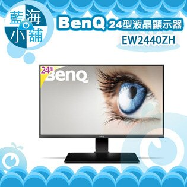 BenQ 明碁 EW2440ZH  24型AMVA+寬螢幕 電腦螢幕