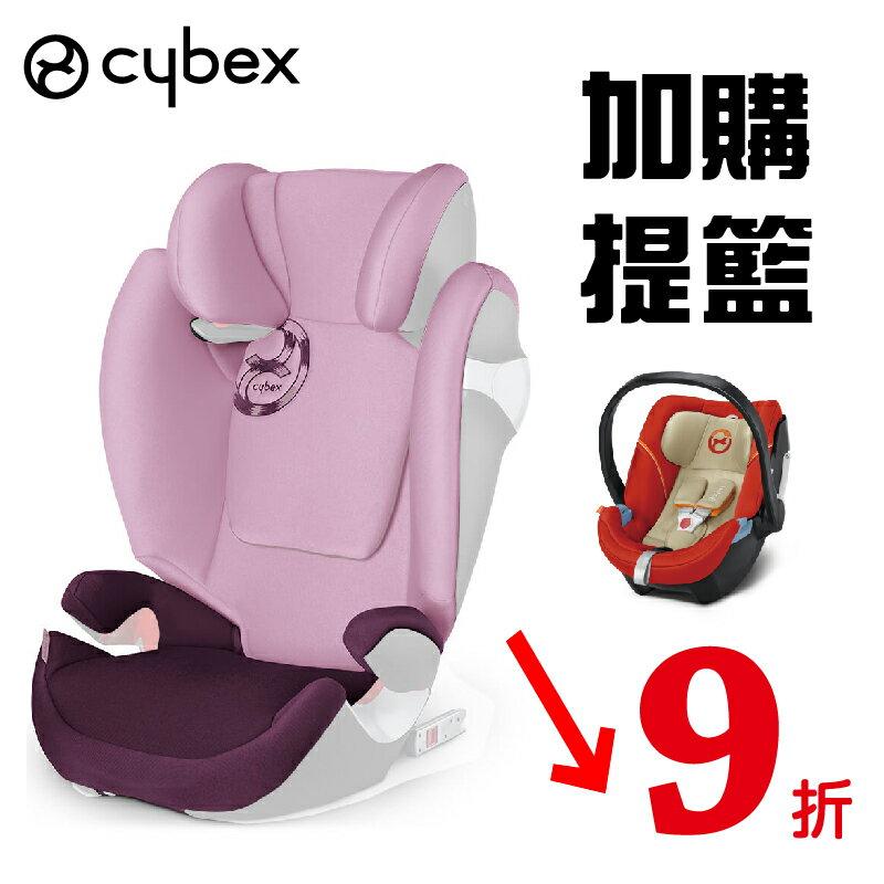 【加購提籃9折】德國【Cybex】Solution M-FIX 汽車安全座椅 (3~12歲) - 公主粉 - 限時優惠好康折扣