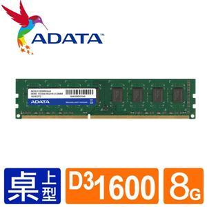 ★綠G能★ADATA 威剛 DDRIII 1600 240-Pin 8G  RAM 桌上型電腦記憶體