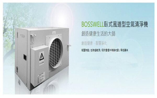 博士韋爾 BOSSWELL 臥式風道型空氣清淨機 F-5003H  殺菌除塵 / 去除過敏源 / 吸附香煙中有害物質 / 降低異味 F-5003